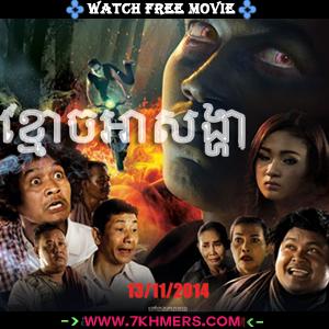 Kmouch Asongha-Khmer Movie