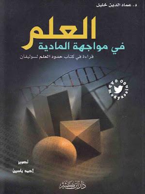 حمل كتاب العلم في مواجهة المادية - عماد الدين خليل