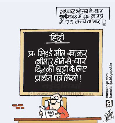 mid day meal cartoon, school, corruption cartoon, hindi cartoon