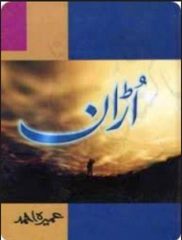 Udhan by Umaira Ahmed - Udhan by Umaira Ahmed
