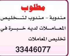 الوظيفة رقم 4 من وظائف الوسيط الإثنين 1/7/2013, 1 يوليو 2013, وظائف قطر