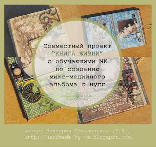"""мой совместный проект ...... """"Книга жизни"""""""