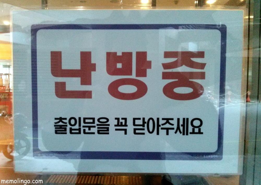 Aviso en coreano para que la gente cierre la puerta