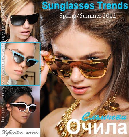 Слънчеви очила тенденции пролет-лято 2012