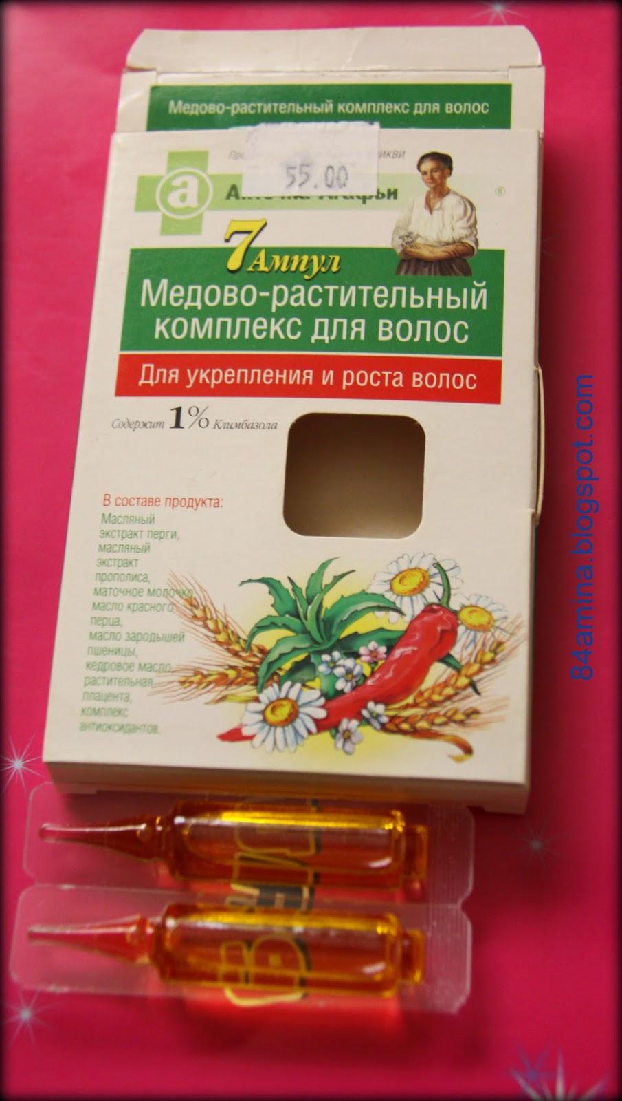 Масло для волос от бабушки агафьи отзывы в ампулах