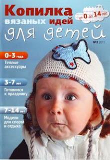 Копилка вязаных идей для детей № 2 2011