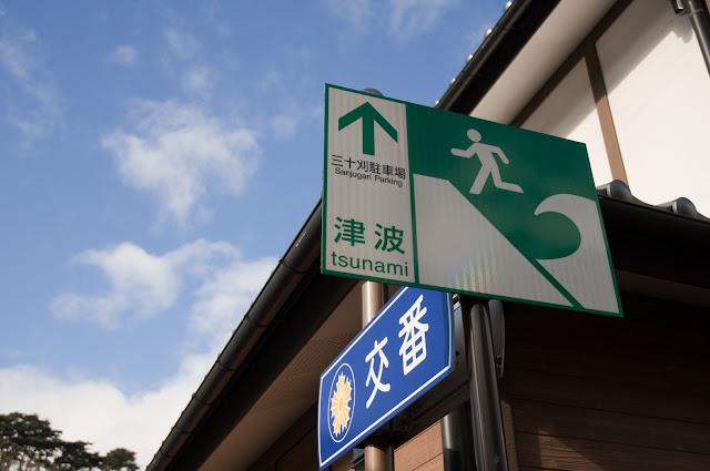 tsunami signboard