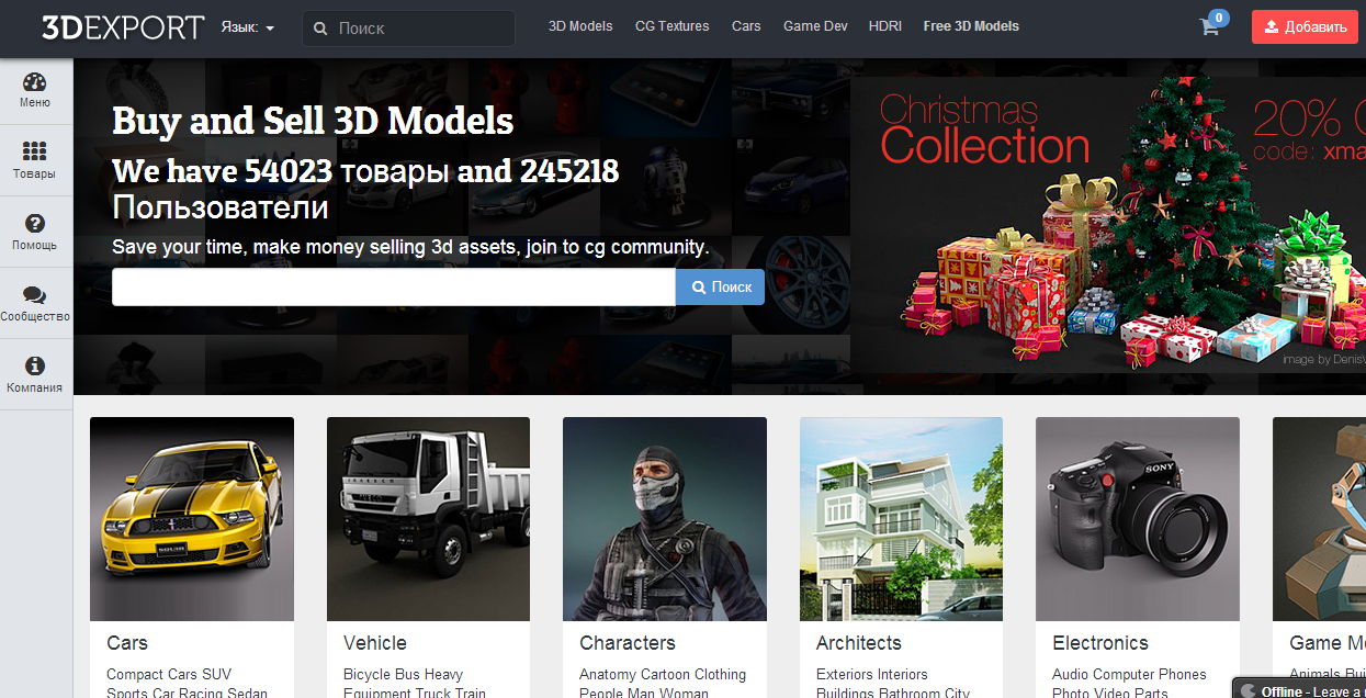 Сайт 3DExport