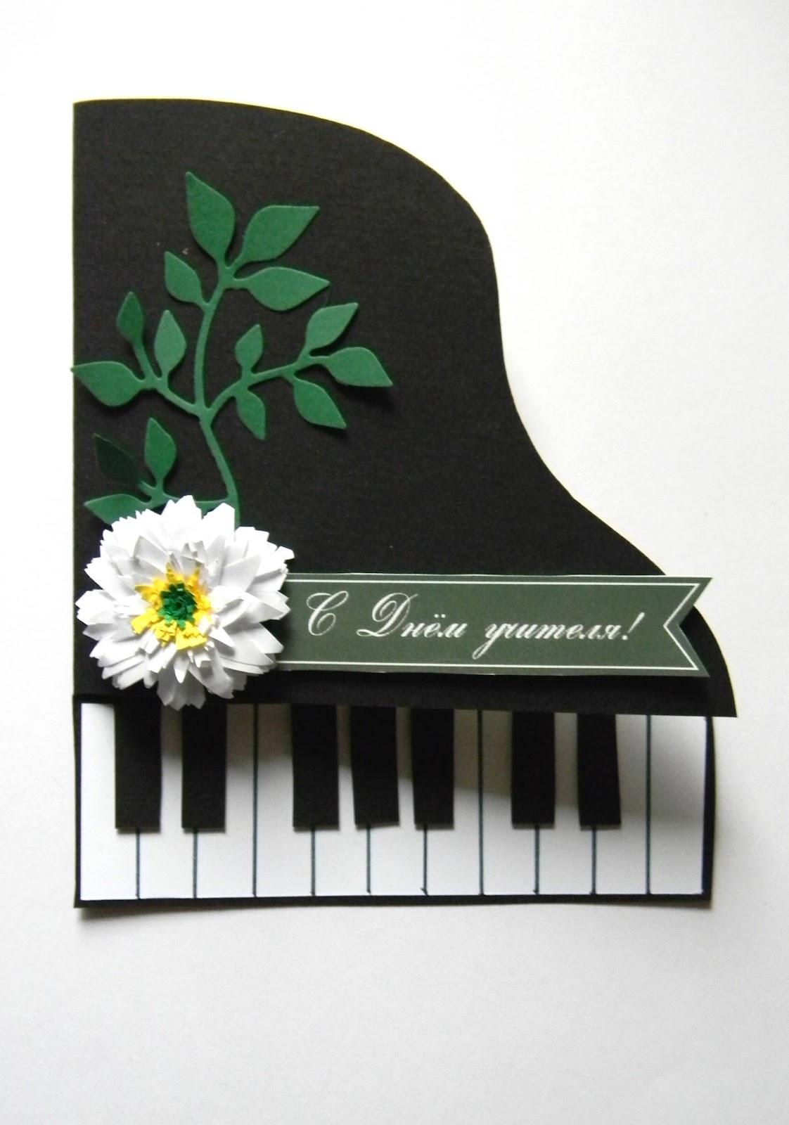 Поздравления с днем музыки учителя музыки
