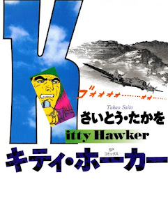 Kitty Hawker Vol 01