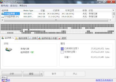 輕量級的專業電腦磁碟重組軟體,Piriform Defraggler V2.18.945 多國語言綠色免安裝版!