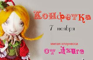Красотулька-клоунесса от Настеньки - моя :)