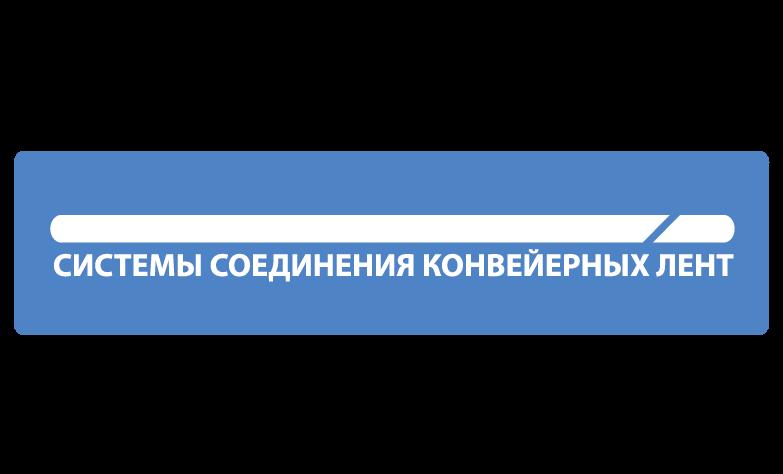 Механические соединители конвейерных лент centrobelt, Flexco, стыковка и ремонт транспортерных лент