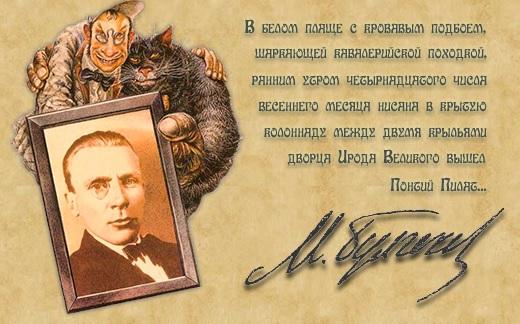 Михаил Булгаков. Творчество писателя