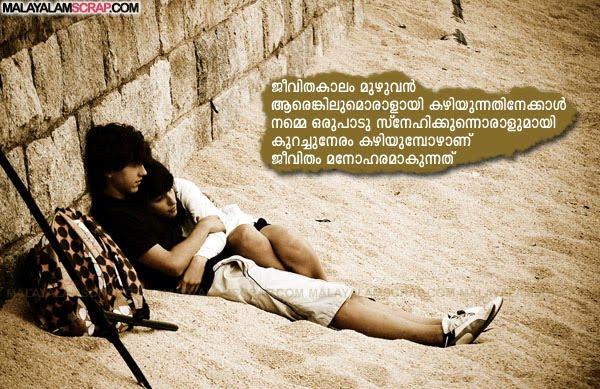 malayalam love failure dialogues - photo #30
