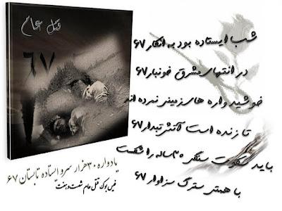 ایران-قتل عام67-خمینی-مسعود دجوی- مجاهدین خلق ایران-مجاهدان مستقر در کمپ لیبرتی- ترانه اثبات از گروه هنری شباهنگ