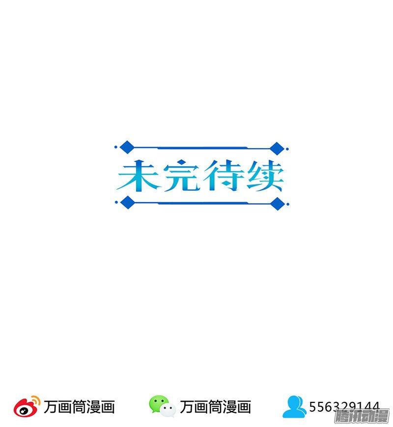 Trọng Sinh Chi Hao Môn Cường Thế Quy Lai chap 110 - Trang 24