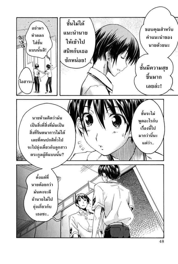 อ่านการ์ตูน KimiKiss – Various [Mizuki] 2 ภาพที่ 20