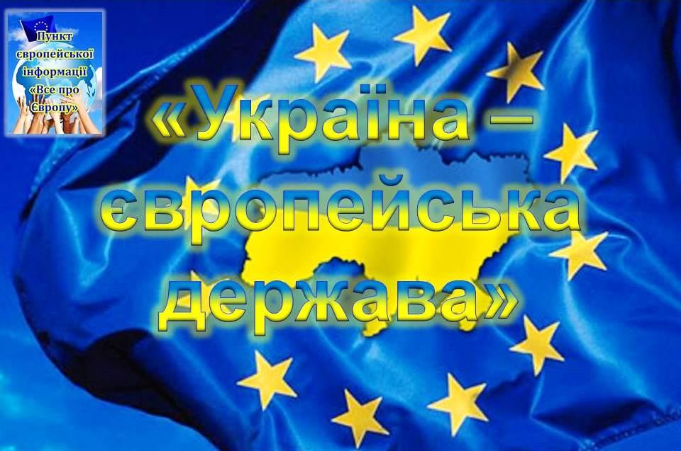 Україна європейська держава рисунки