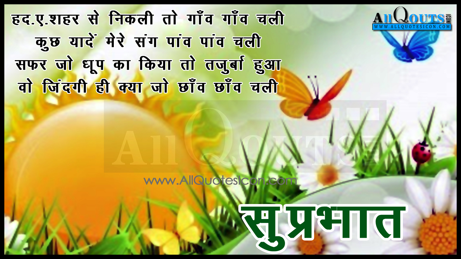 Best Good Morning Shayari and Images 174 Life Motivational