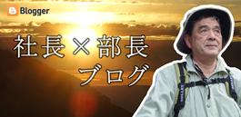 【社長×部長 ブログ公式】