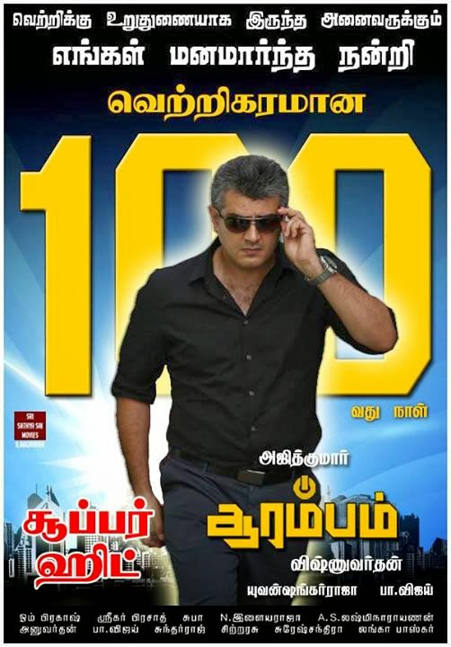 Thala Ajith Kumar s Arrambam 100 Day PosterAjith In Aarambam Poster
