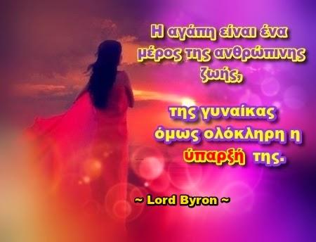 Lord Byron, ΑΓΑΠΗ, ΑΠΟΦΘΕΓΜΑΤΑ, Λόρδος Βύρων, ΓΥΝΑΙΚΕΣ,
