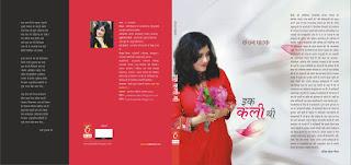 http://www.sahityashilpi.com/2015/11/ek-kali-the-book-reivew-neeraj-verma-neer.html?showComment=1448097559291#c3916674036286137779