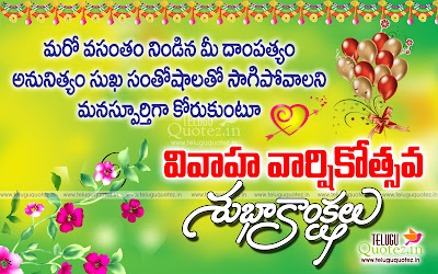 marriage-day-telugu-wishes-quotes-and-greetings-teluguquotez.in