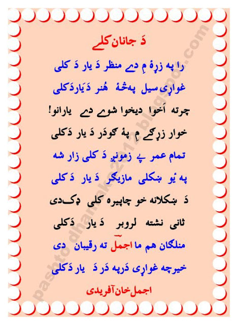  to Poetry World: Pashto Poetry Pashto Ghazal Funny Pashto Sms Mobile ...