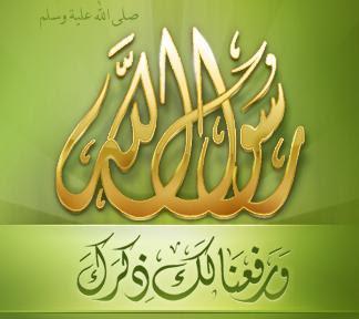 Prophète Mohammed صلى الله عليه وسلم