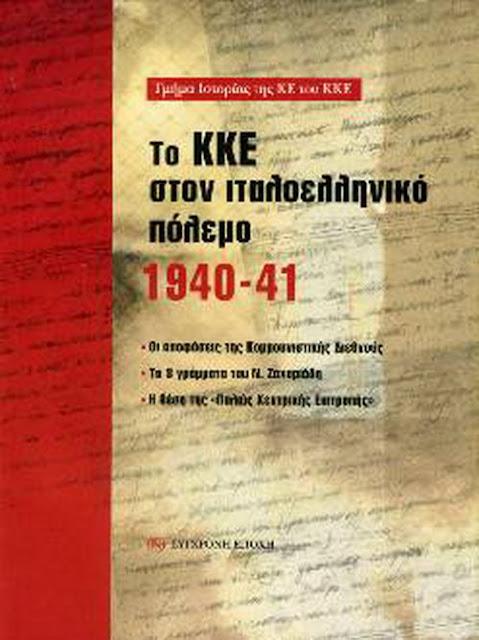 Παρουσίαση του βιβλίου «Το ΚΚΕ στον ιταλοελληνικό πόλεμο 1940-41»