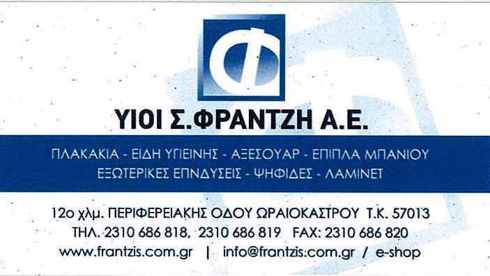 ΠΛΑΚΑΚΙΑ - ΕΙΔΗ ΥΓΙΕΙΝΗΣ ΥΙΟΙ Σ. ΦΡΑΝΤΖΗ ΑΕ