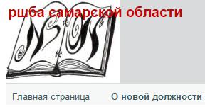 Блог библиотекарей Самарской области