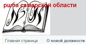 Блог РШБА Самарской области