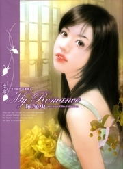 My Romance : Der Jen's Elite collection Manga