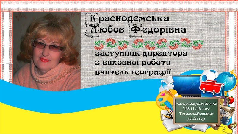 Краснодемська Любов Федорівна