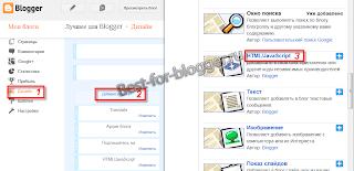 Гаджнт HTML-JavaScript Google AdSense