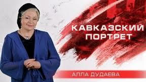 Алла Дудаева - Кавказский портрет фото