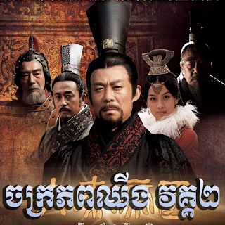 Jak Phob Qin II [72 End] Chinese Drama Khmer Movie