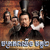 Jak Phob Qin II [72 End] Chinese Drama Khmer Movie