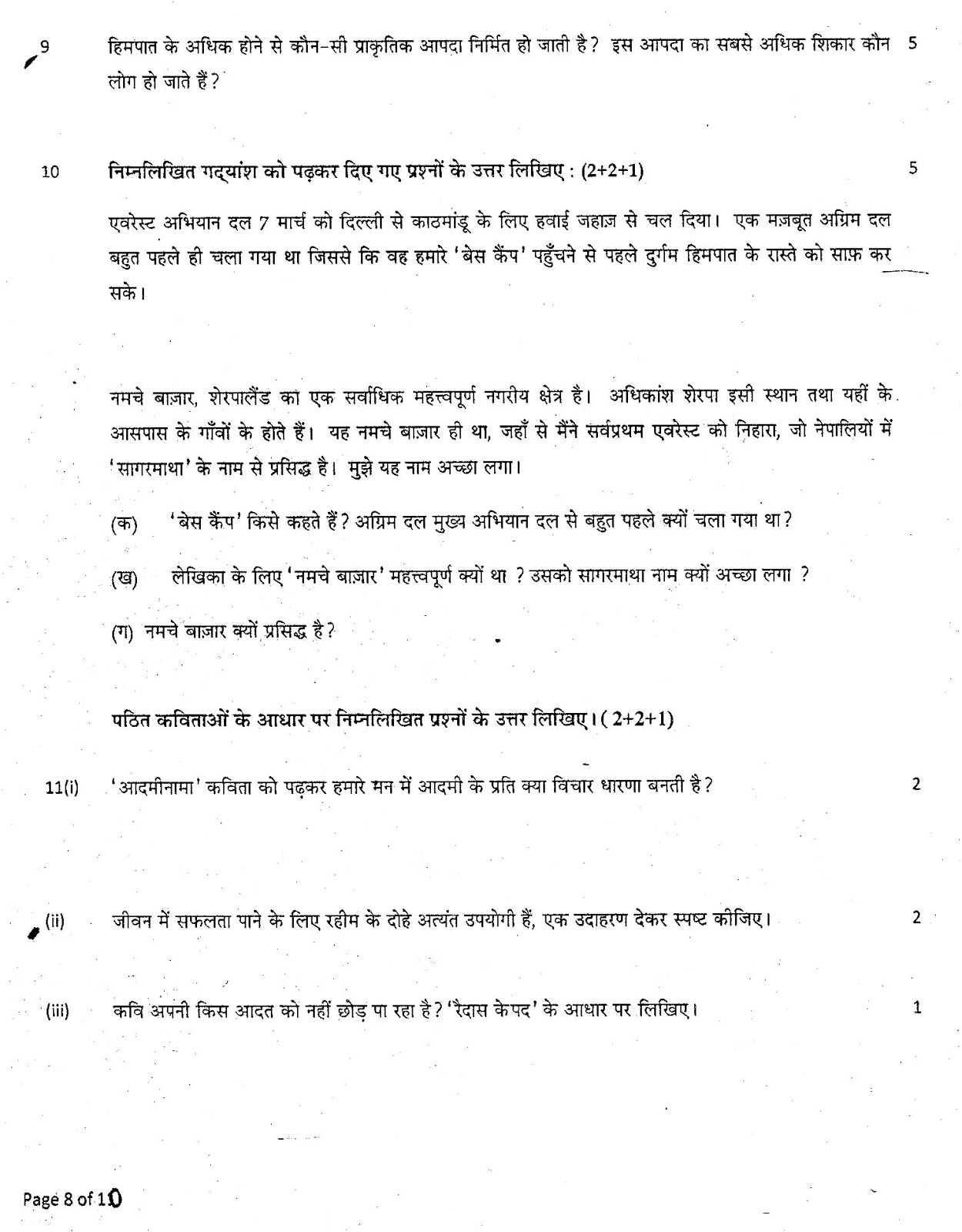 Essay on responsibility in hindi