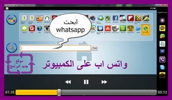 تحميل واتس اب للكمبيوتر download whatsapp for pc
