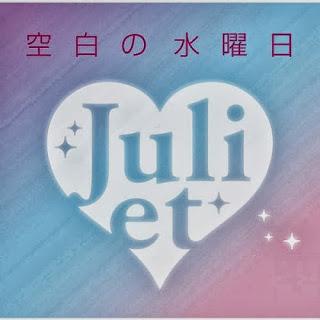 Juliet - Kuuhakuno Suiyoubi 空白の水曜日
