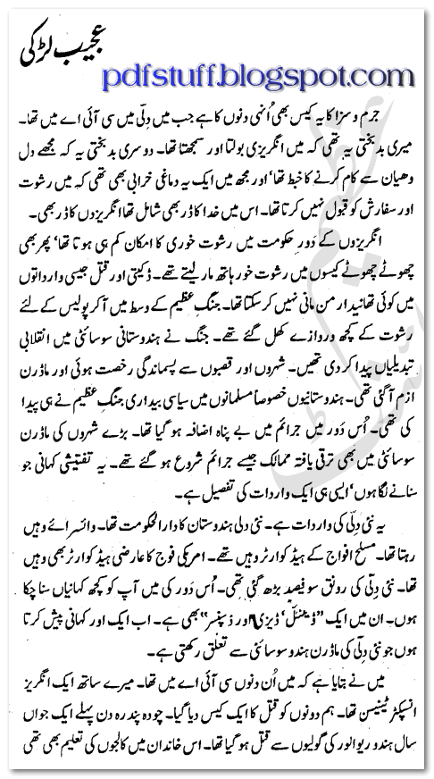 Sample page of Ashram Se Os Bazar Tak by Ahmad Yar Khan
