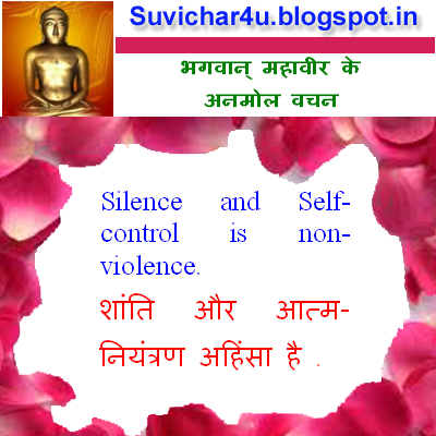 Silence and Self-control is non-violence. शांति और आत्म-नियंत्रण अहिंसा है  .