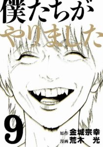 Boku-tachi ga Yarimashita Manga