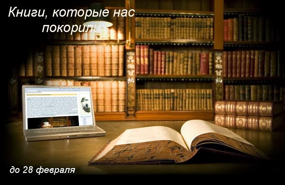 """Проект """"Книги, которые нас покорили"""""""