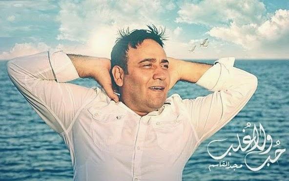 Majd Al Qasem - Hob Wala Gholb 2014