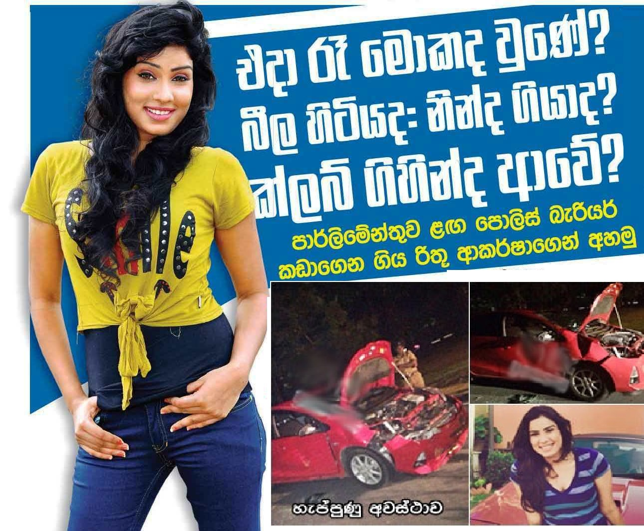 Rithu Akarsha Speaks about Parliament Road Accident